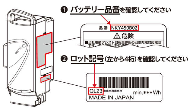 150728_panasonic_battery_recall_2