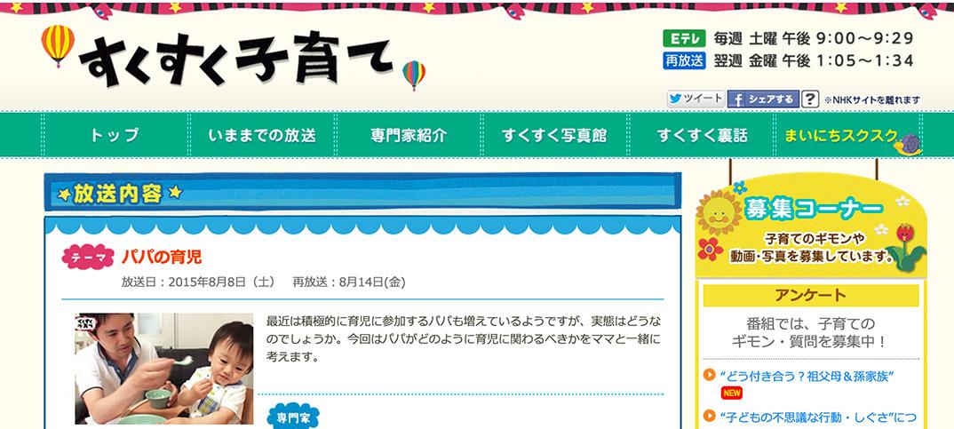 パパの育児は「ママ→子ども→パパ」の好循環を意識して。NHK Eテレの「すくすく子育て」で父親特集。