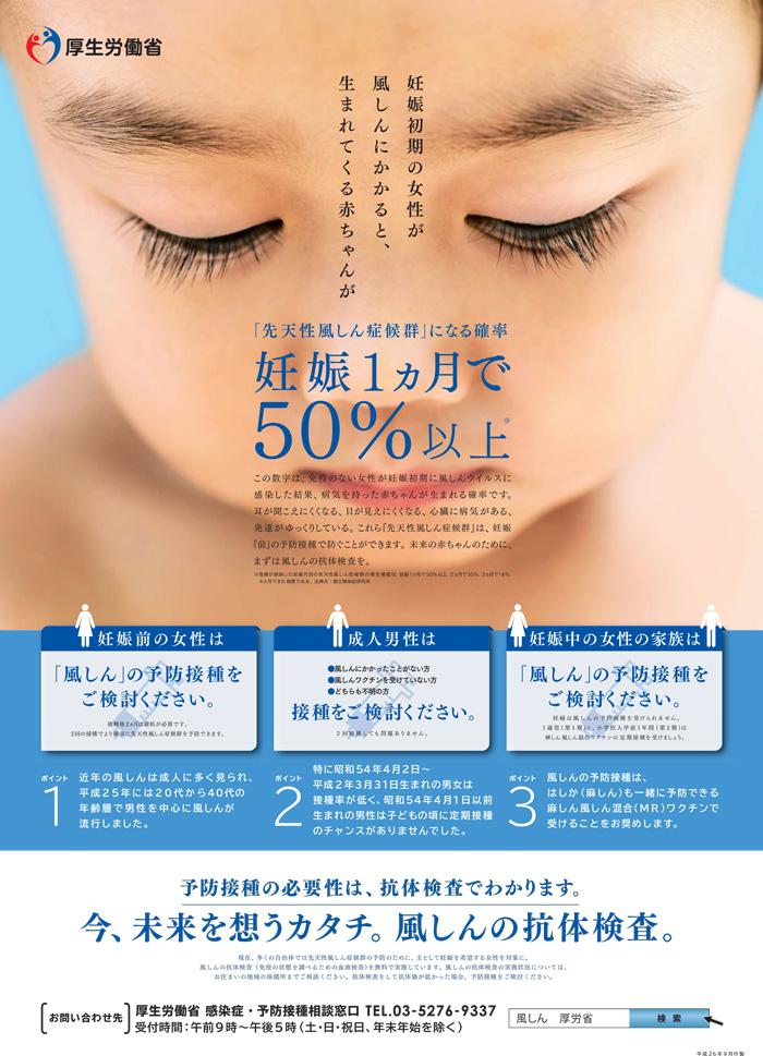 150809_fuushin_poster