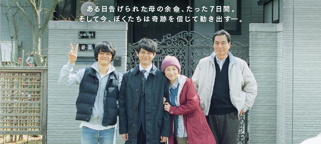 映画「ぼくたちの家族」。結婚して、夫となり、そして父になる。男として、どう覚悟を決めて生きるべきか!?