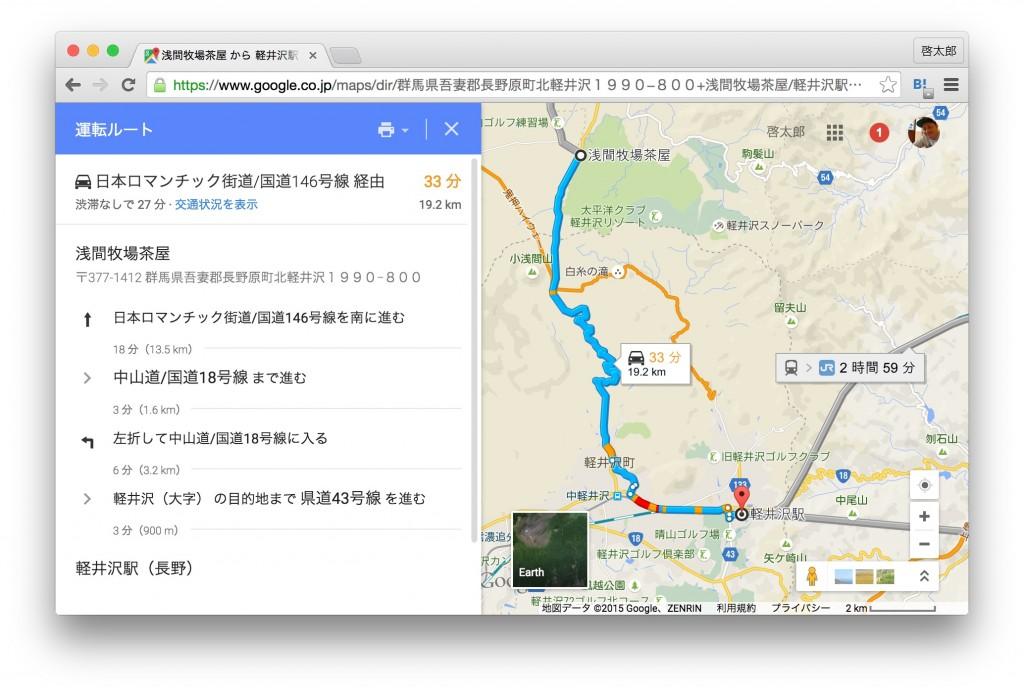 150825_asama_bokujyou_google_maps