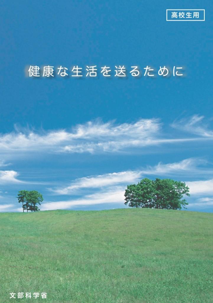 150826_kenkouna_seikatsu_wo_okurutameni