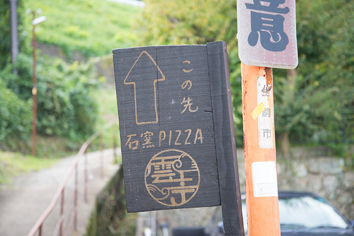 150929_nara_ikoma_kumotei_pizza_basho_7