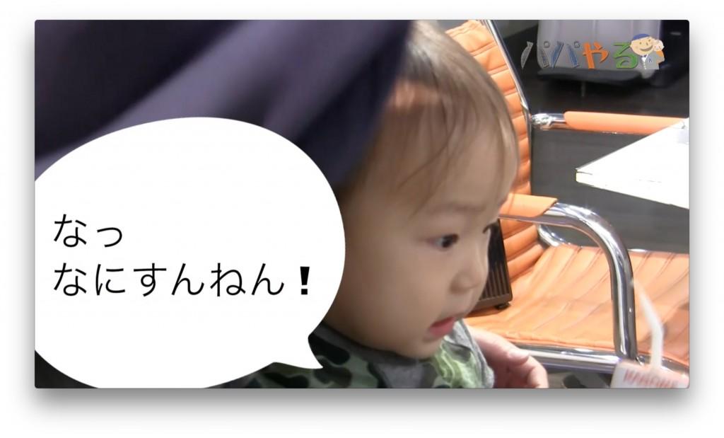 鼓太郎、はじめての散髪(1歳半・代官山の美容室にて)