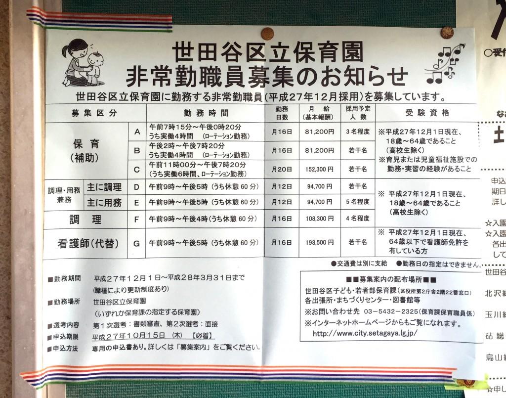 世田谷区の保育士の求人募集