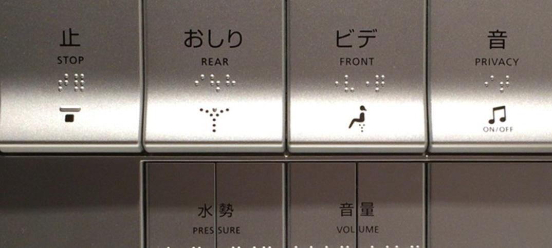 トイレにまつわるウイルス感染のはなし。公衆トイレのシャワートイレはこんなに危険!