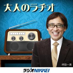 ラジオNIKKEI「大人のラヂオ」
