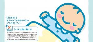 赤ちゃんのうつぶせ寝はやっぱり危険。1歳児死亡の責任は保育施設にあると裁判所が判決。