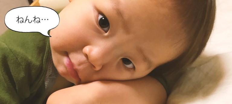 卒乳1日目。パパとふたりきりで過ごした初めての夜。授乳なしの寝かしつけに成功!