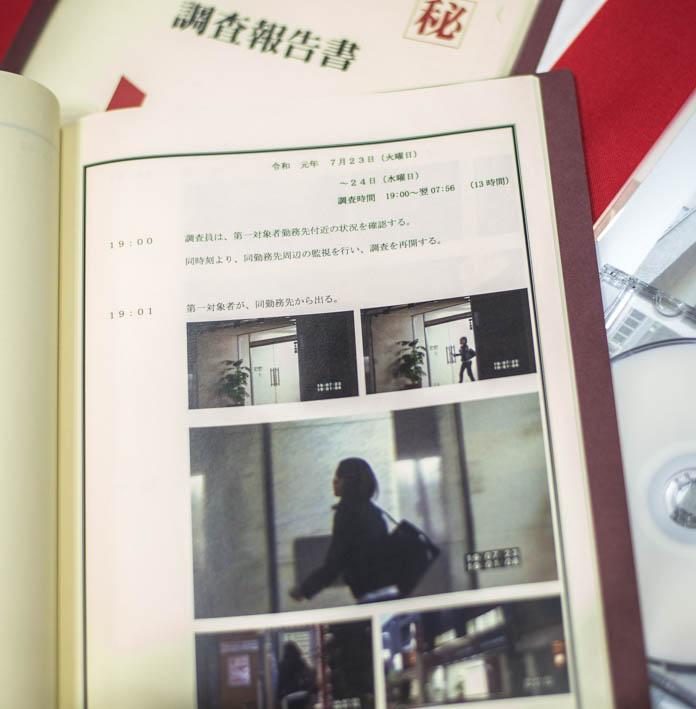 探偵社の不倫調査報告書(総合探偵社MR)