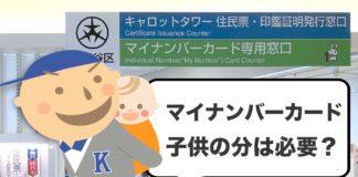 マイナンバーカード、子ども・赤ちゃんの分も必要?