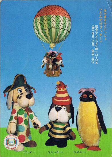 画像参照元:47才の春だから:NHK 総合テレビ ポストカード 1972年