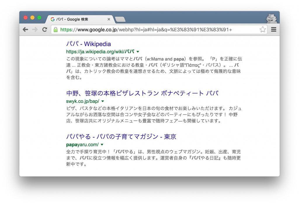 Googleでパパと検索。