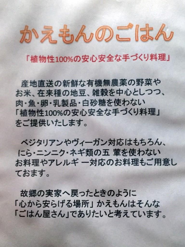 160213_kaemon_kozure_gakugeidaigaku_8