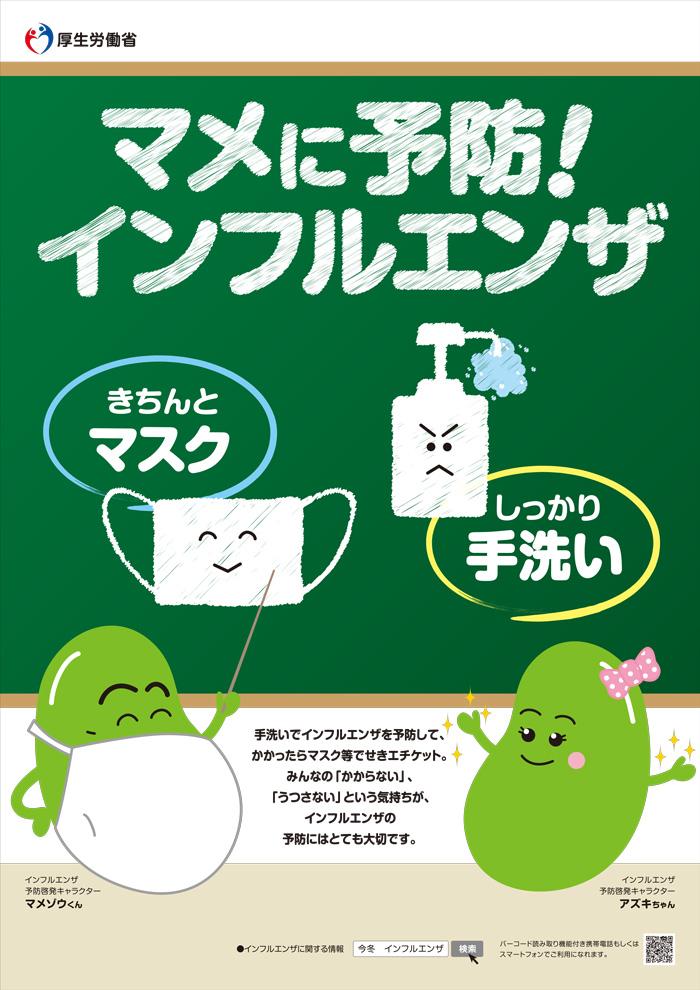 厚生労働省のポスター「マメに予防!インフルエンザ。きちんとマスク、しっかり手洗い」