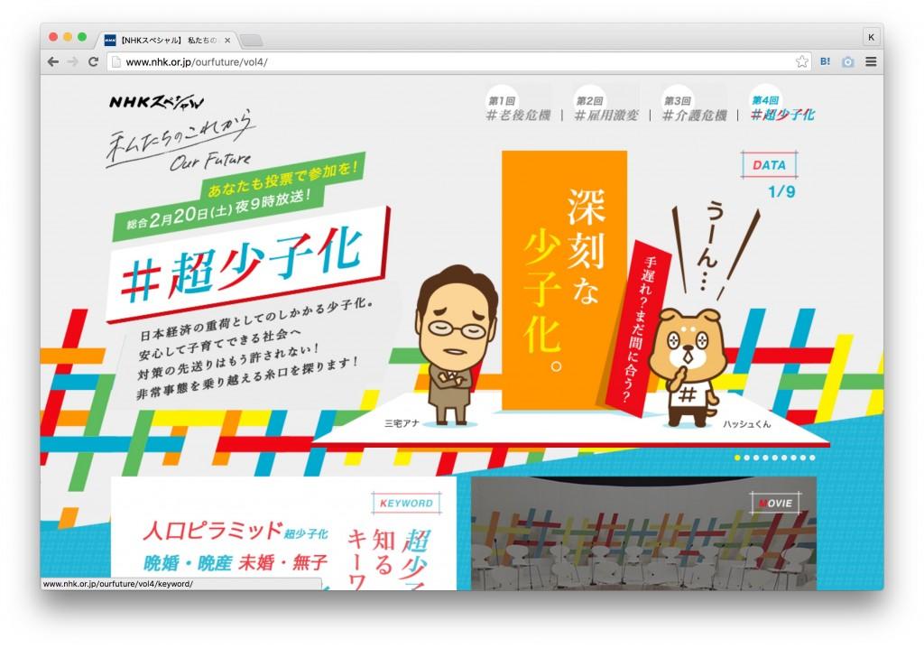 NHKスペシャル 私たちのこれから「#超少子化」