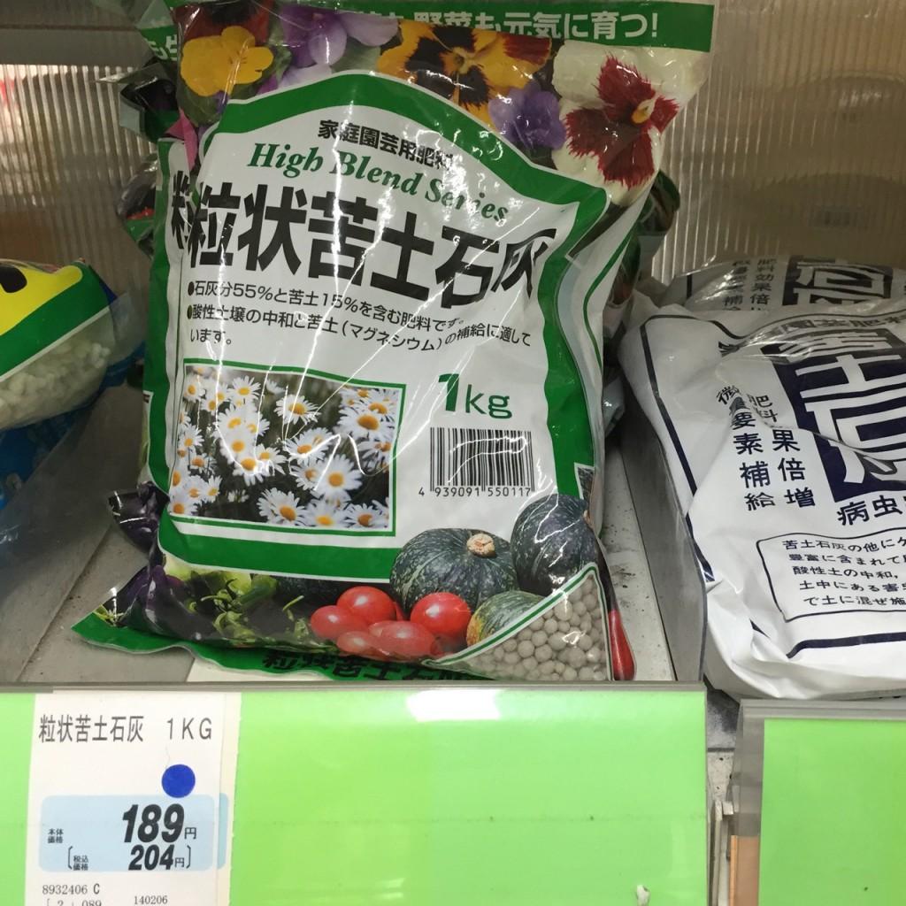 160305_hajimete_kateisaien_tsuchi_11