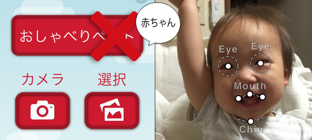 面白系スマホアプリ「おしゃべりペット」を人間の赤ちゃんに使うと……しゃべります!笑