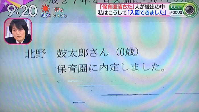 160317_tbs_vivid_hokatsu_keitaro_kitano_22