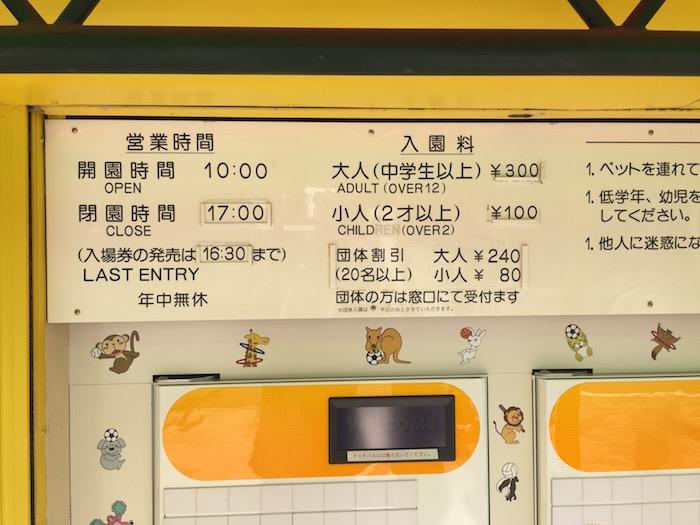 にこにこパーク 入場券の価格表