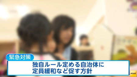 160328_hoikushi_haichi_kijun_1
