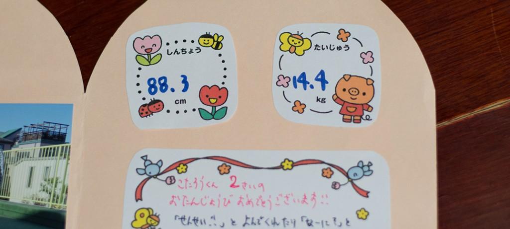 160415_kotaro_2sai_birthday_3
