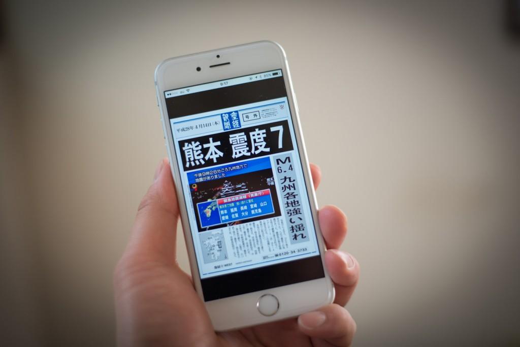 熊本震度7(産経新聞)
