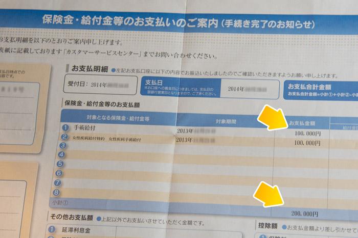 1604_yamamoto_hiroki_hokenman_4