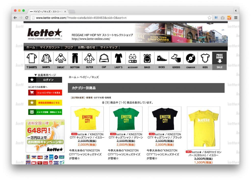 www.kette-online.com