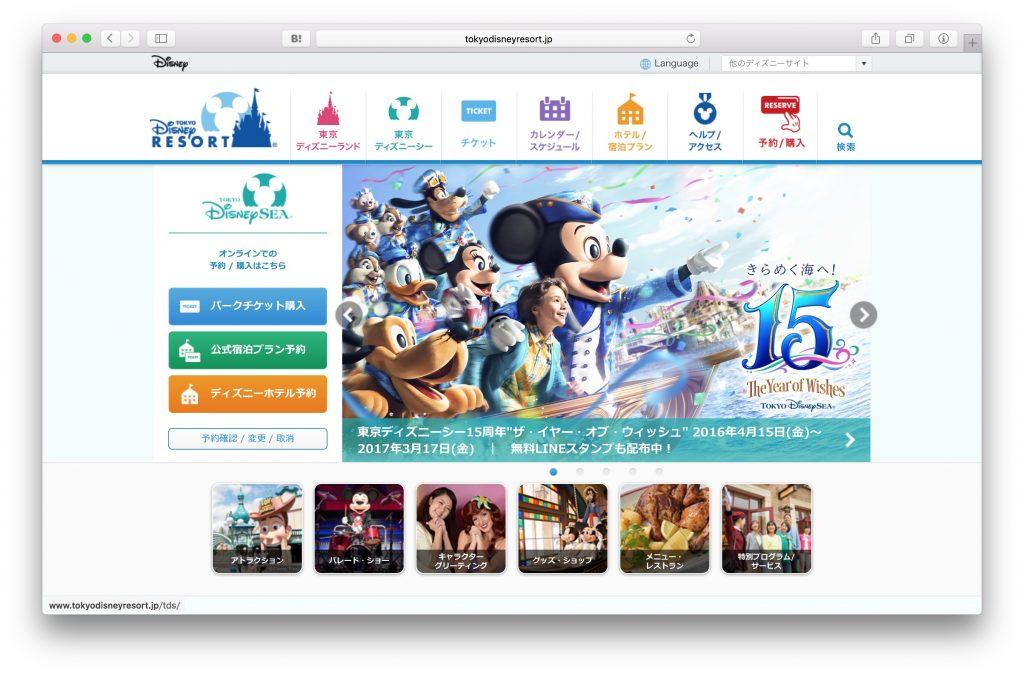 東京ディズニーシー ウェブサイト