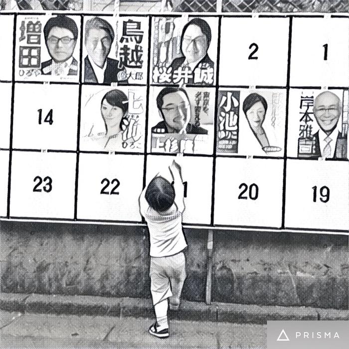 選挙ポスターを指さして「これ!」という2歳児。