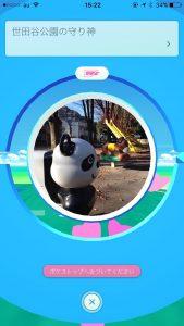 世田谷公園(Pokémon GO)