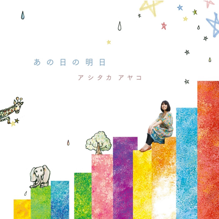 アシタカアヤコ あの日の明日 EPアルバム ジャケット画像