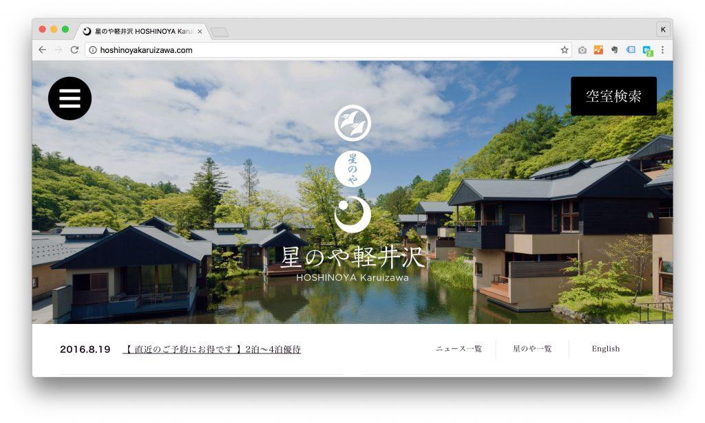 星のや軽井沢 ウェブサイト