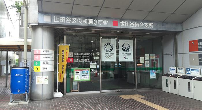世田谷区役所第三庁舎 外観