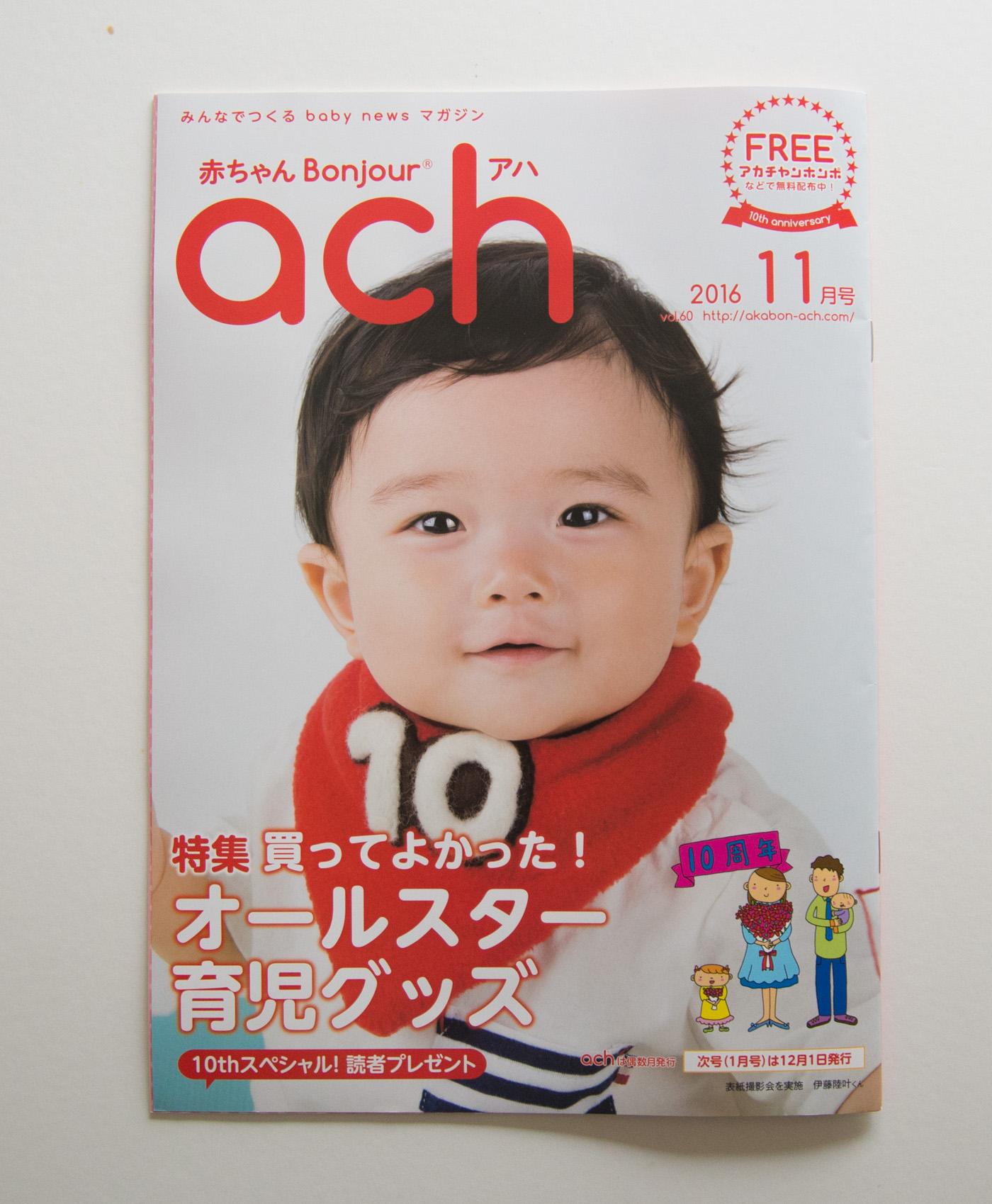 赤ちゃんBonjour ach 表紙。2016年11月号、創刊10周年・60号。
