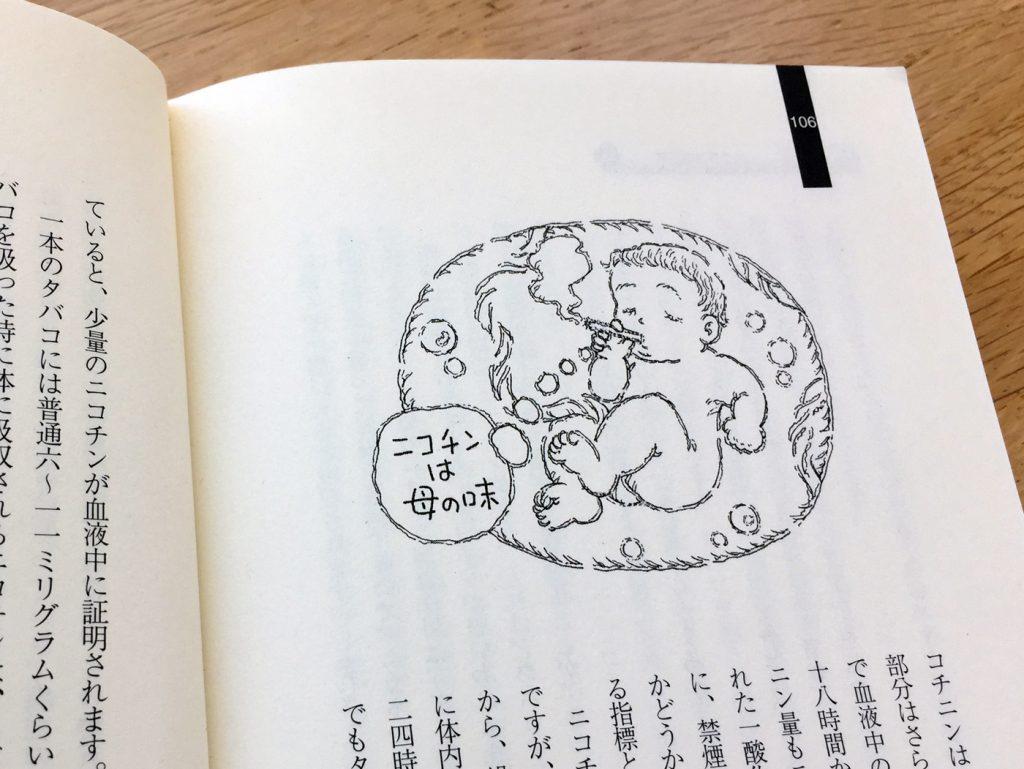 羊水に浮かぶ赤ちゃん「ニコチンは母の味」