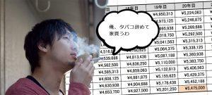 【Excelで禁煙成功】タバコ代を貯金・運用すればいくらになる? 自動計算式無料ダウンロード