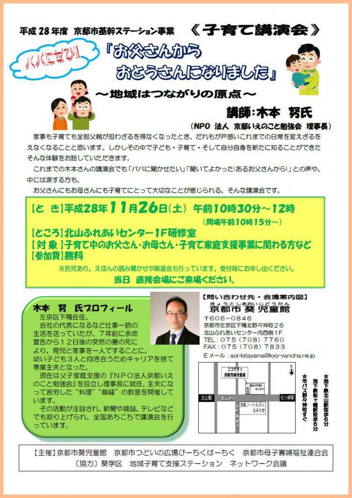 1611_kimoto_tsutomu_kouen_kyoto