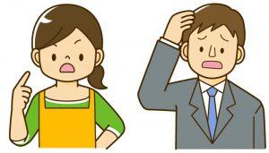 怒る妻と、困る夫