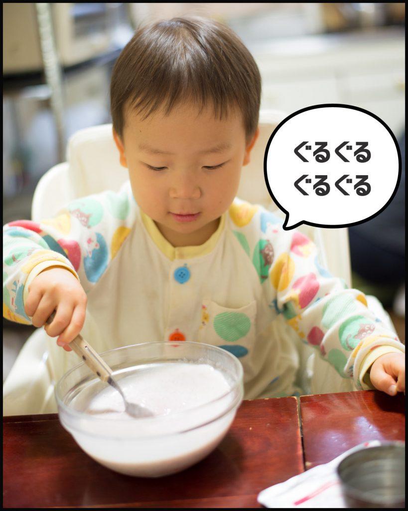 ぐるぐる、ぐるぐる(ハウスフルーチェ作りに挑戦、2歳7ヶ月)
