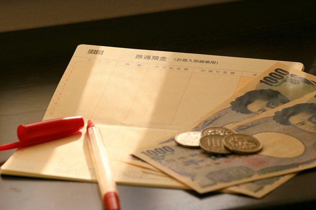 貯金通帳。貧乏でお金がない。