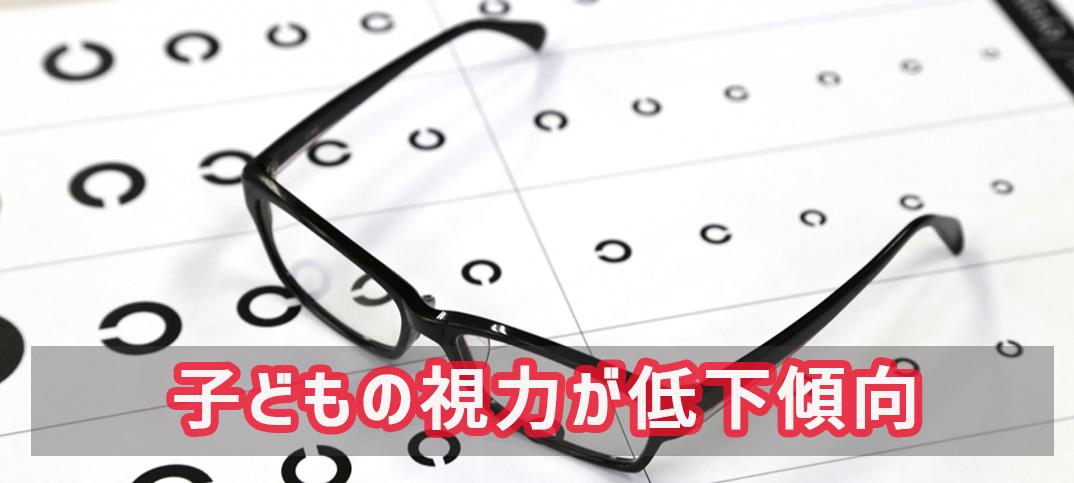 子どもの視力が低下傾向