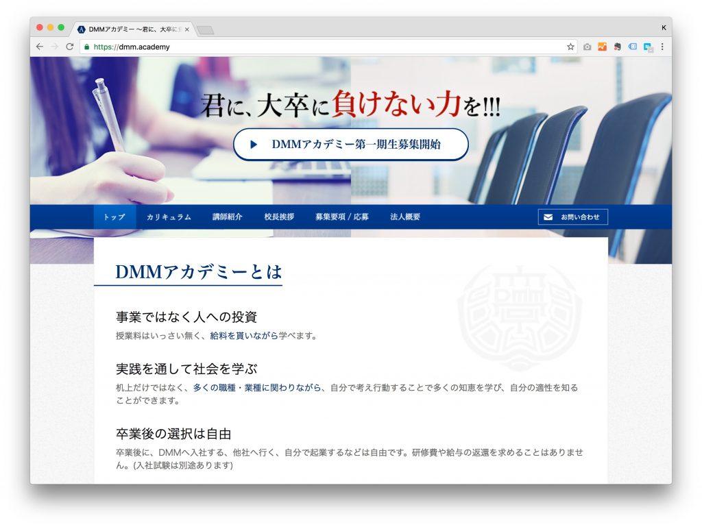 DMMアカデミーウェブサイト