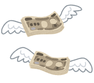飛んで行くお金