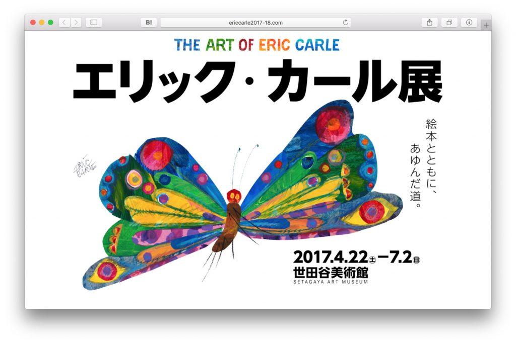 エリックカール展公式サイト