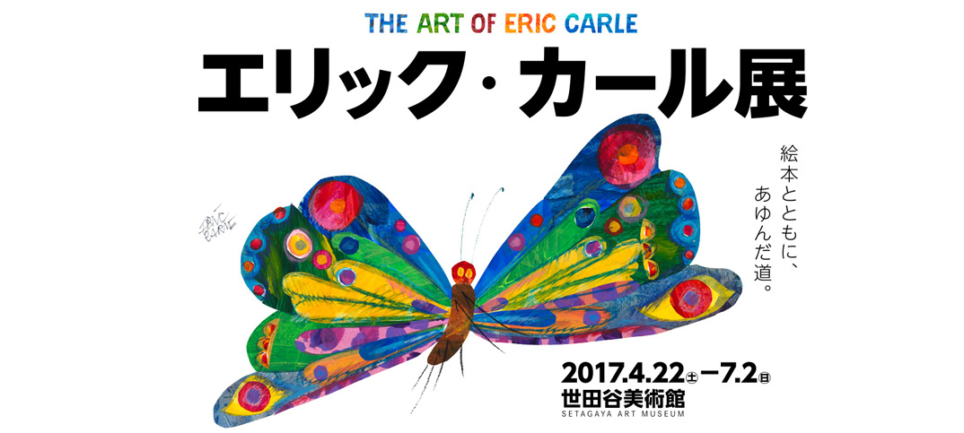 子連れで行きたい美術館。絵本「はらぺこあおむし」の作者、エリック・カール展が開催(世田谷美術館、京都駅ビル)