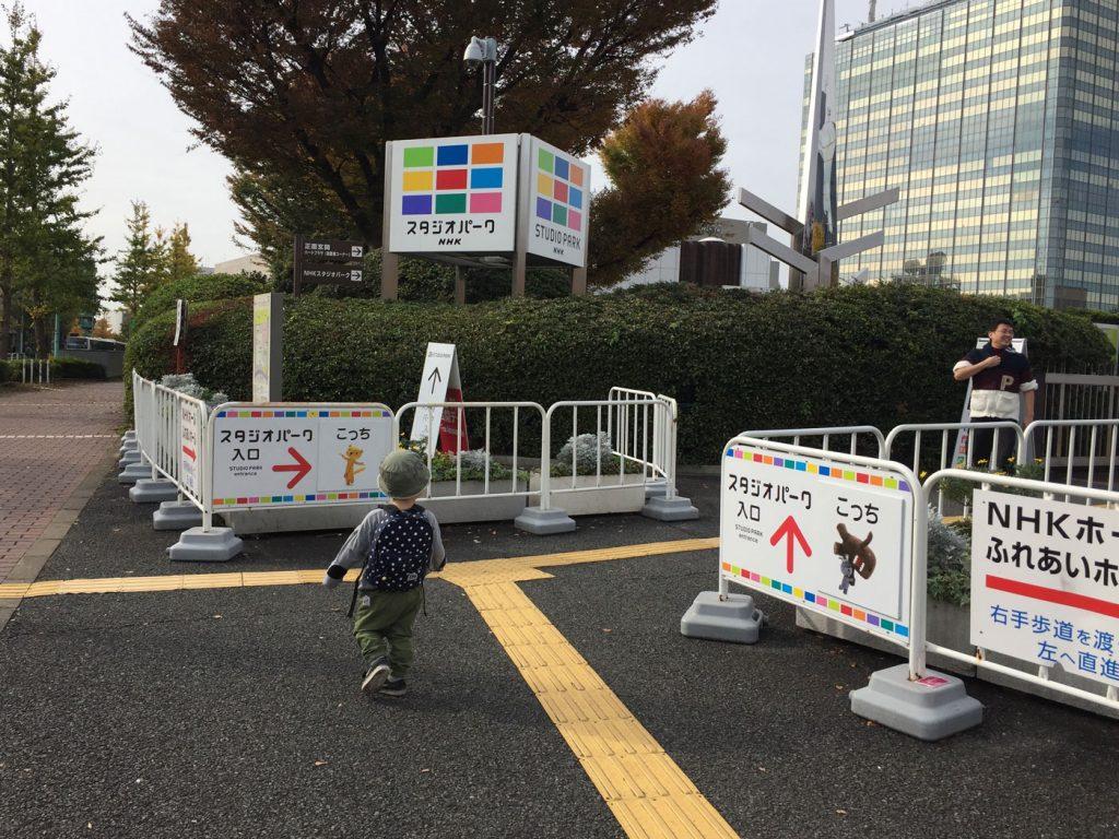 入り口(NHKスタジオパーク)
