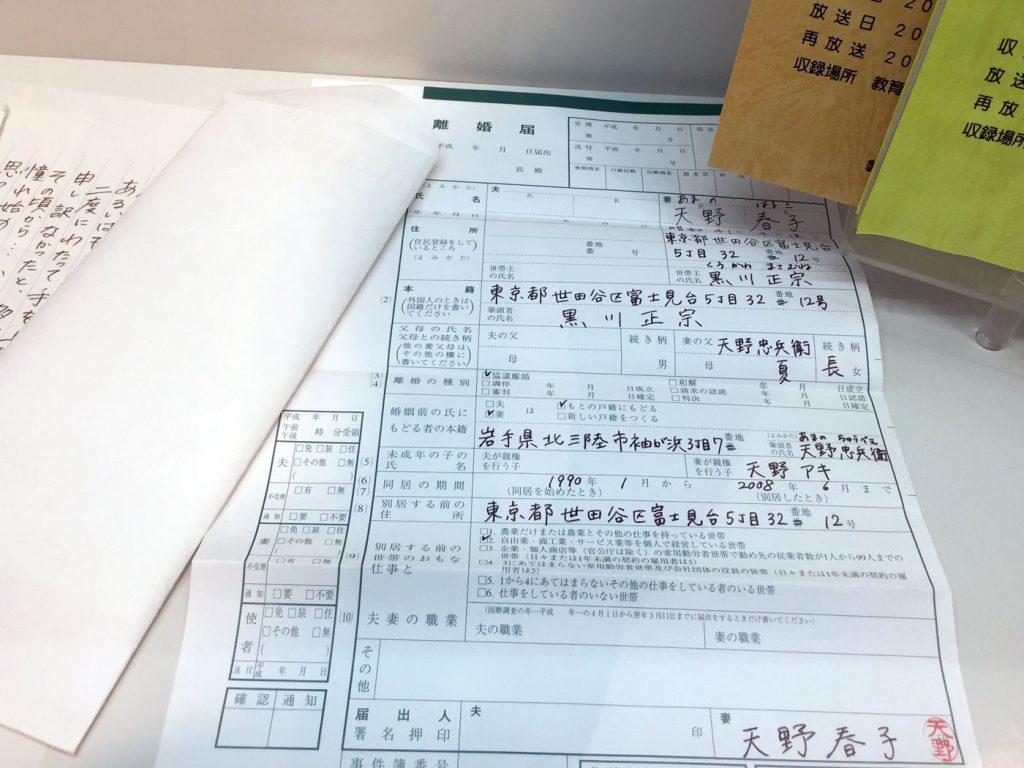 あまちゃん、天野春子の離婚届(NHKスタジオパーク)