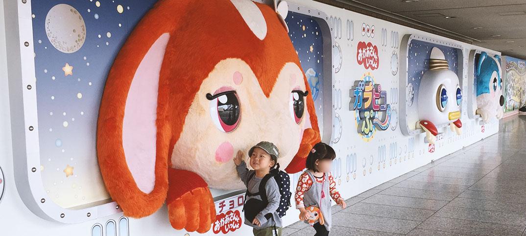 NHKスタジオパーク、渋谷で入場料金200円(子供無料)で楽しめるテーマパーク!